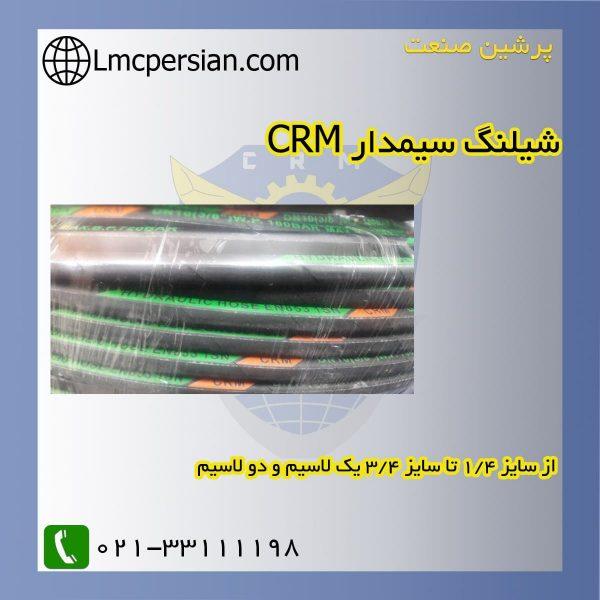 شیلنگ سیم دار CRM